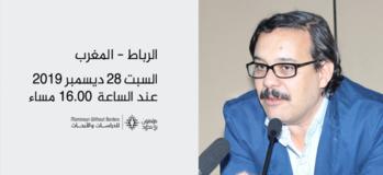 """لقاء علمي مفتوح حول موضوع : """"سؤال الحكمة في الثقافة العربية الإسلامية """""""