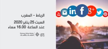 """لقاء علمي حول موضوع: """"شبكات التواصل الاجتماعي أثرها على صناعة الرأي والسلطة والتغيرات الاجتماعية"""""""