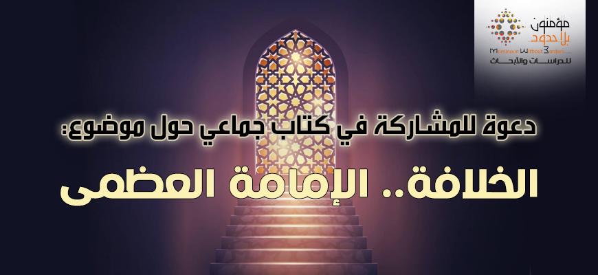 الخلافة.. الإمامة العظمى