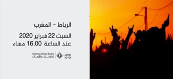 """لقاء علمي حول موضوع:  """" الربيع العربي من المطالبات الاجتماعية والحقوقية إلى المآلات الواقعية """""""