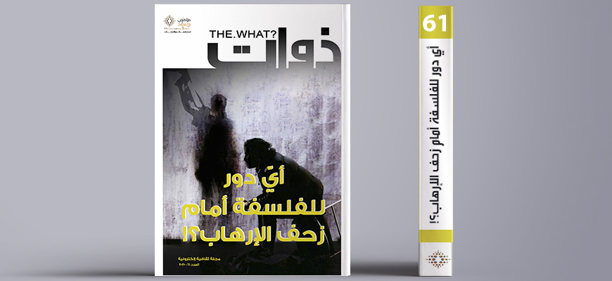 مجلة ذوات - العدد الواحد وستون