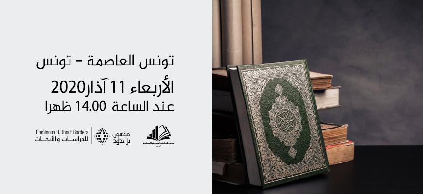"""محاضرة حول موضوع:  """"بين قرآن المؤرّخين وقرآن الأرثوذكسية: بعض الإشكاليّات المنهجيّة"""""""