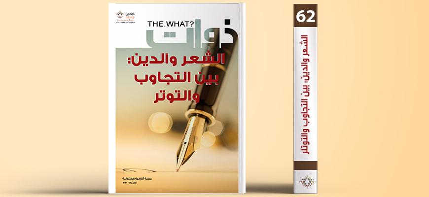 مجلة ذوات - العدد 62